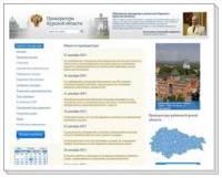 Прокуратура Курской области