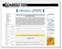 Сайт газеты: raybudni.ru