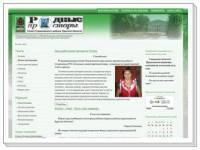 Сайт газеты: родные-просторы-глушково.рф