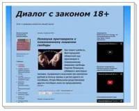 Блог «Диалог с законом 18+»