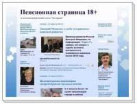 Блог «Пенсионная страница 18+»