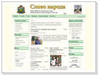 Сайт газеты: слово-народа.рф