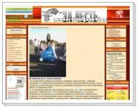 Сайт газеты: solgaz.ucoz.ru