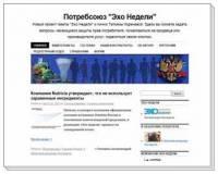 Блог «Потребсоюз»