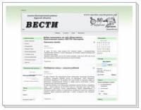 Сайт газеты: вести-касторное.рф