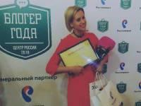 """7-ая премия """"Блогер Года.Центр России""""."""